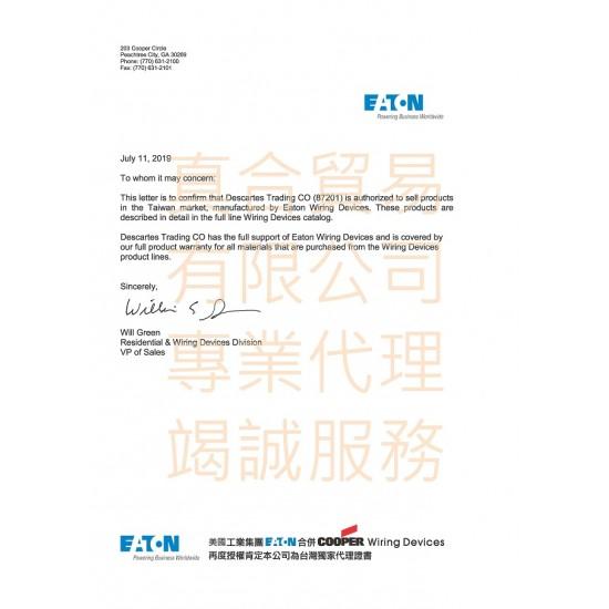 [熱賣中] 美國 EATON COOPER IG8300W 125V 20A 白色 獨立接地 醫療級插座 節能省電 最安全 DUPLEX型 (贈送尼龍或白鐵蓋板)【台灣唯一獨家代理】