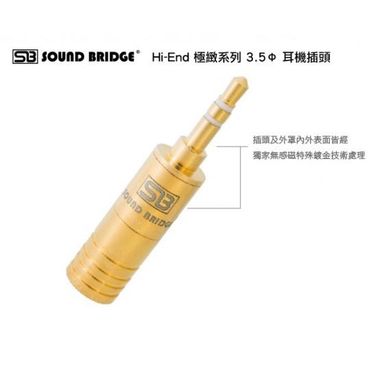 Hi-End 極緻系列 3.5Φ 無磁感耳機插頭(金)尾部開孔 55mm